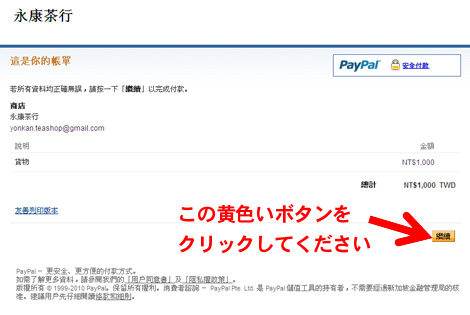 paypal画面1