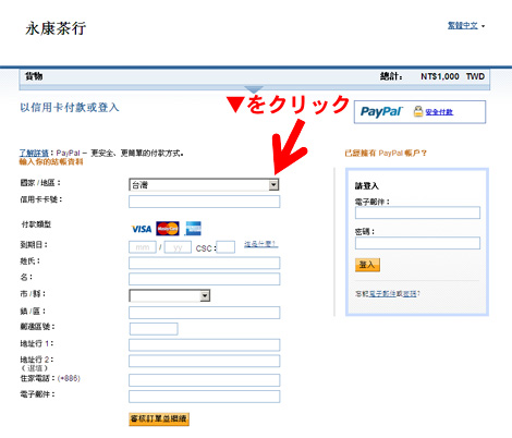 Paypal画面2