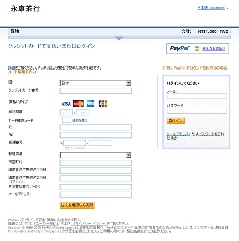 paypal画面4